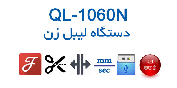 QL1060N LABELLER ICON