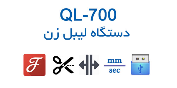 QL700 1 LABELLER ICON