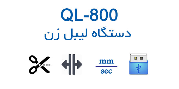 QL800 LABELLER ICON
