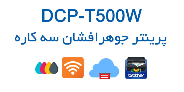 DCP T500W PRODUCT3