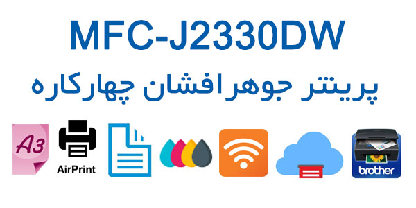 MFCJ2330DW PRODUCT AND ICONS 1