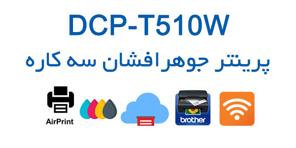 PRODUCT PAGE ICON DCP T510W
