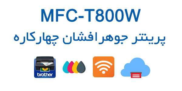 MFC T800W PRODUCT3