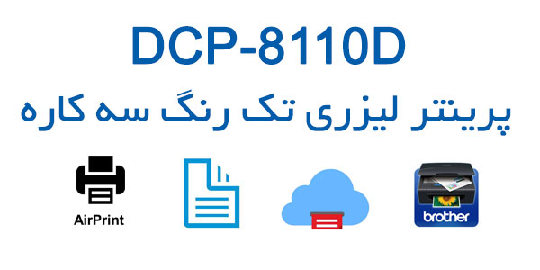 DCP8110 D PRODUCT3