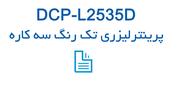 DCP L2535D PRODUCT PAGE ICON