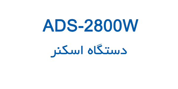 ADS2800W SCANER NAME PRODUCT PAGE