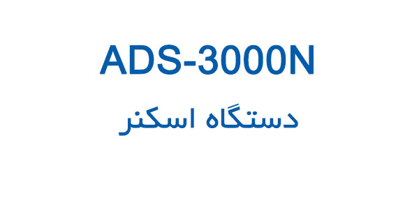 ADS3000 PRODUCT TEXT