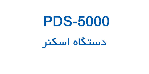 PDS5000 PRODUCT TEXT